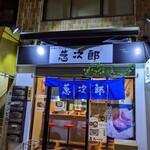 kogashinegira-mennegijirou - 入り口