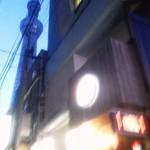 ロック ボトム - 東京スカイツリーまで徒歩2分!