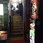 広島風お好み焼 鉄板焼き 花火 - 階段を上がった2階がお店です