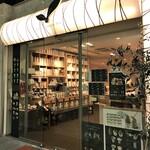 田頭茶舗 - 通りから見た店内
