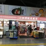 小田原駅名産店 - 外観
