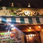 韓国飲食店ドヤジ屋 - 【お店の外観】