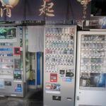 グリル清起 - タバコの自販機の横に、手ぬぐいで作った暖簾がある