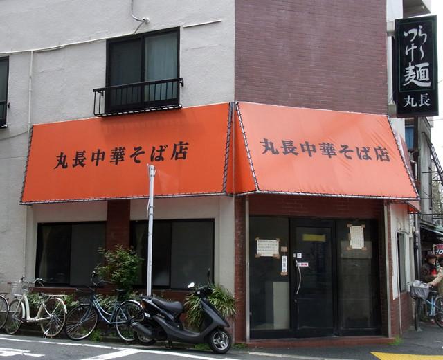丸長中華そば店
