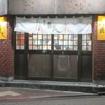 本店 鉄なべ - 入口