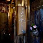 Hayashi - 歴史を感じる玄関まわり。