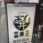 Yoidon - 看板