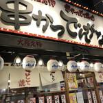 Kushikatsudengana - 大衆酒場全開!