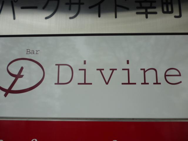 バー ディヴァイン