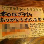 こころむすび - 予約時のメッセージカード