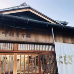 中将堂本舗 - お寺の帰り道に一休みできる趣のある和菓子屋さん♡