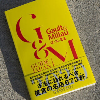 「Gault&Millau(ゴ・エ・ミヨ)2020」掲載