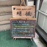 CHINA  MAPLE CAFE 明楓 -