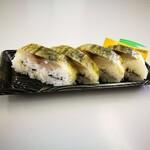125778655 - さば棒寿司 アップ