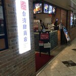 台湾甜商店 - お店構え。