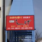 しげ - お店の正面看板
