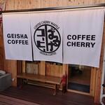ゲイシャコーヒー コーヒーチェリー ぱるけコーヒー -