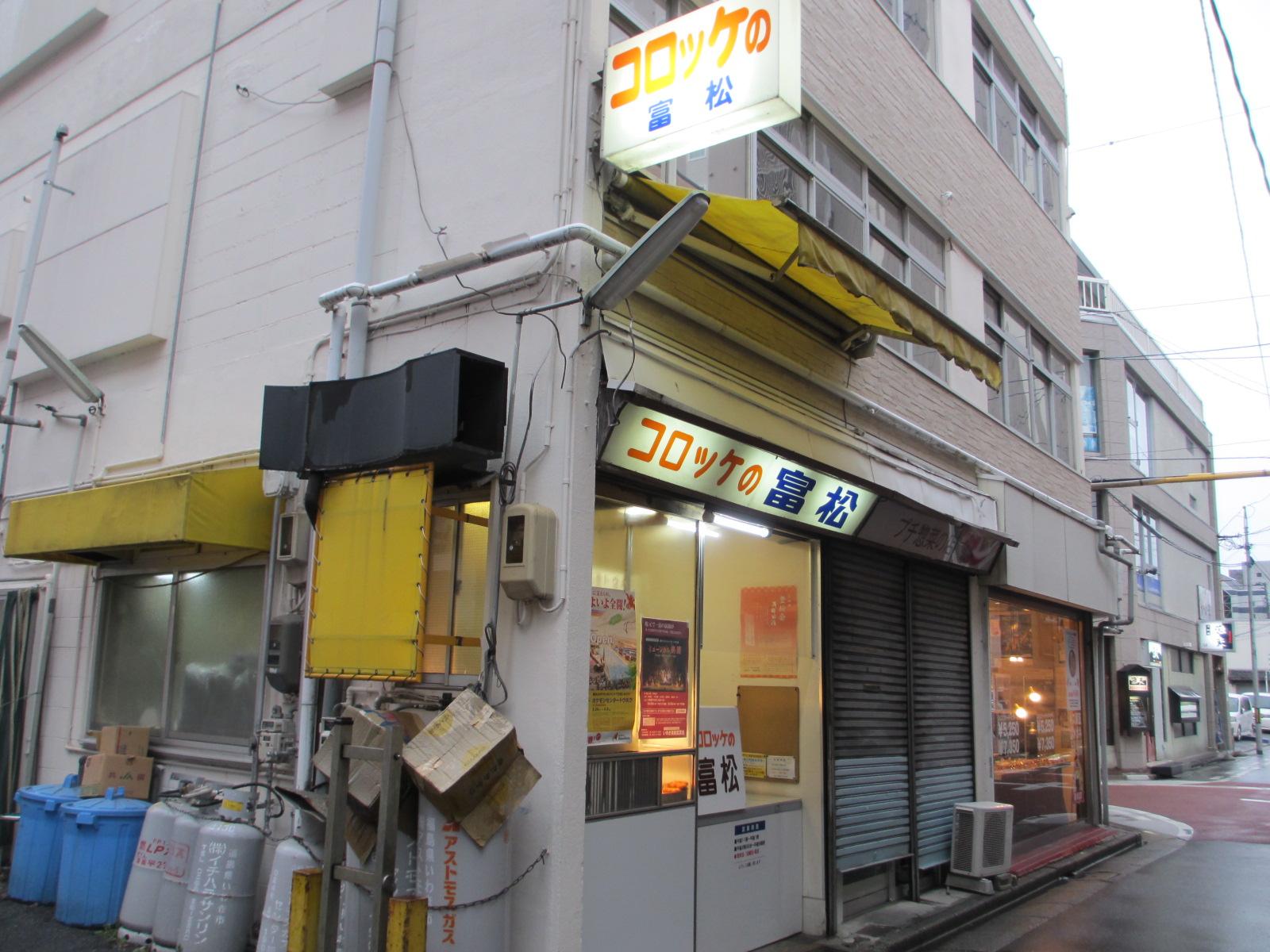 コロッケの富松