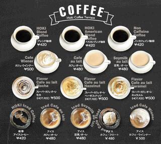 HOKI COFFEE TERRACE - 珈琲