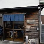 """125795679 - 暖簾にもお店の名前は書かれていませんが、やっと""""""""八雲""""と書かれた木の輪切り看板が置かれています。"""