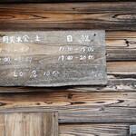 125795692 - 少し、字が消えかけている営業時間の木製ポップ、LOは各終了時間の10分前です。