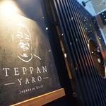 TEPPAN YARO - サイン