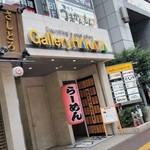 Hakataumakammonono - お店、外観。お店は地下にあります。