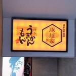 Hakataumakammonono - 看板(サイン)。