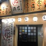鉄板焼き・名物もつ鍋 花〇商店 - 外観写真: