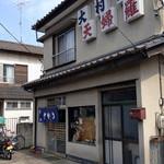 大村庵 - 旧16号に面しています。<2012_04>