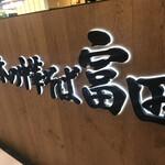 日本の中華そば富田 -