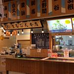 海鮮工房 鰻ま屋 - 二軒並びで系列の店