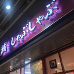 隆福火鍋城