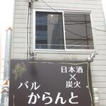 日本酒×炭火バル からんと - 2F外観