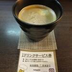 日本酒×炭火バル からんと - コーヒー・1ドリンクサービス券