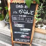 日本酒×炭火バル からんと - 営業時間・メニュー