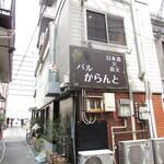 日本酒×炭火バル からんと - 南側外観