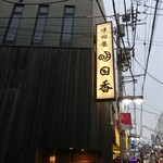 明日香 - お店の外観 202002