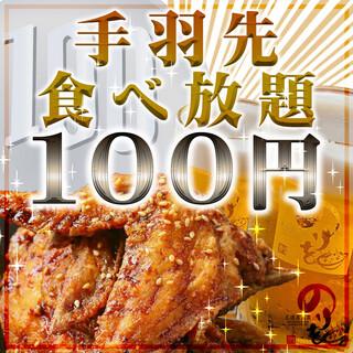『名物手羽先の唐揚げ』各コースに+¥100で食べ放題!