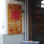 赤七屋 - 看板
