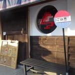 赤七屋 - バス停風