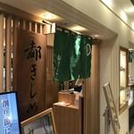 都きしめん - ピオレ明石東館、明石菊水のお隣りです(2020.2.20)