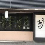 あし跡 - 東加古川駅南すぐの居酒屋さんです(2020.2.20)