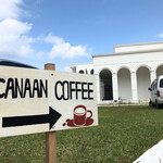 カナン コーヒーベイク ストア - 看板
