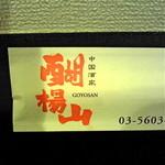醐楊山 - 箸袋