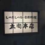 太閤本店 -