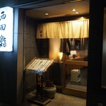 西田鮨 - お店 外観