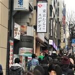 東京たらこスパゲティ -