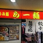 らー麺や -