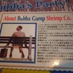 ババ・ガンプ・シュリンプ - Bubba Gump Shrimp co. とは!